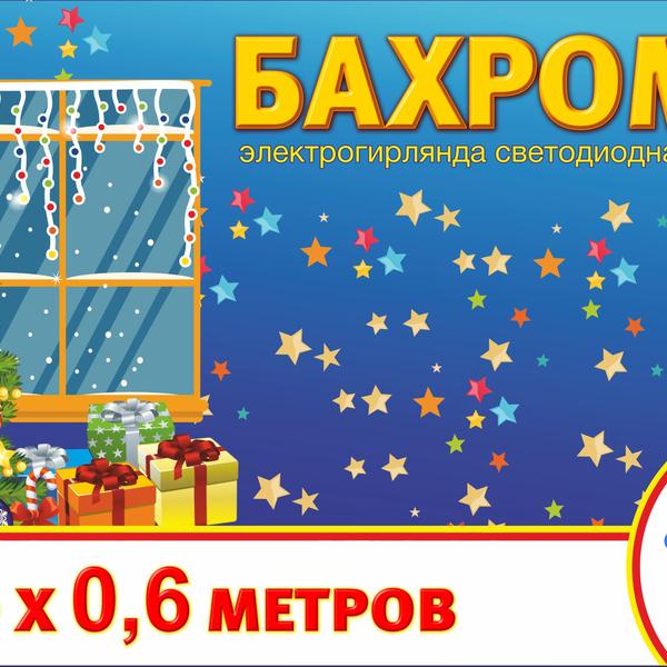 Бахрома для дома 2,5м*60см 48 ламп LED, с насадками Шар, Синий купить оптом и в розницу