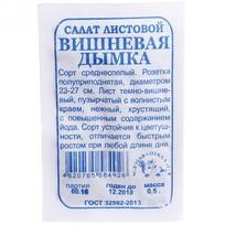 Семена Салат Вишневая дымка (белый пакет) 0,5 г купить оптом и в розницу