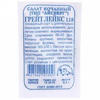 Семена Салат Грейт Лейкс (айсберг) (белый пакет) 0,5 г купить оптом и в розницу