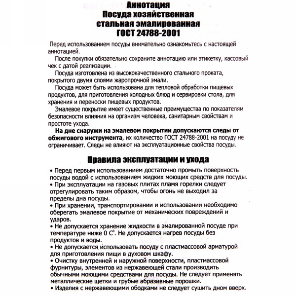 Набор посуды эмалированной 4 предмета ″Русское поле″ (1,5л, 3л, 4,5л, чайник 3,5л) №142 ,синий купить оптом и в розницу