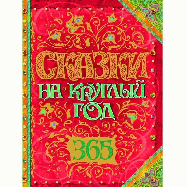 Книга 978-5-353-07014-6 Сказки на круглый год купить оптом и в розницу
