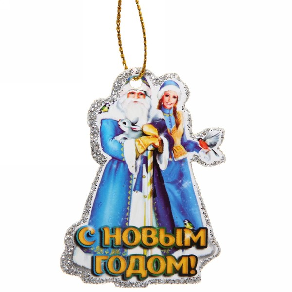 Подвеска в блёстках ″С Новым годом!″, Дед Мороз и Снегурочка купить оптом и в розницу