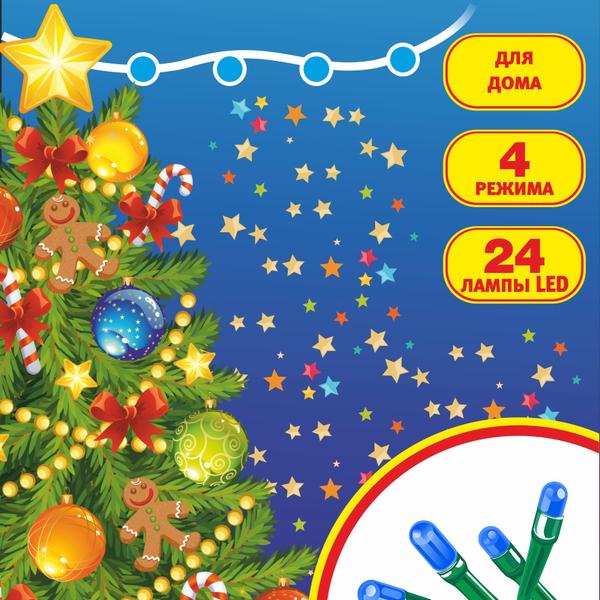 Гирлянда для дома 2,5м 24 лампы LED зелёный пров. Синий купить оптом и в розницу