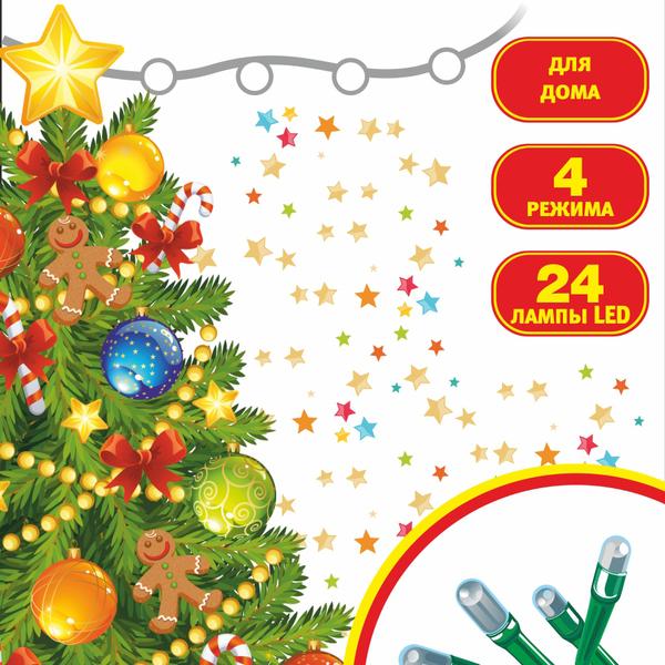 Гирлянда для дома 2,5м 24 лампы LED зелёный пров. Белый купить оптом и в розницу