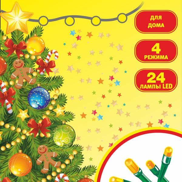 Гирлянда для дома 2,5м 24 лампы LED зелёный пров. Жёлтый купить оптом и в розницу