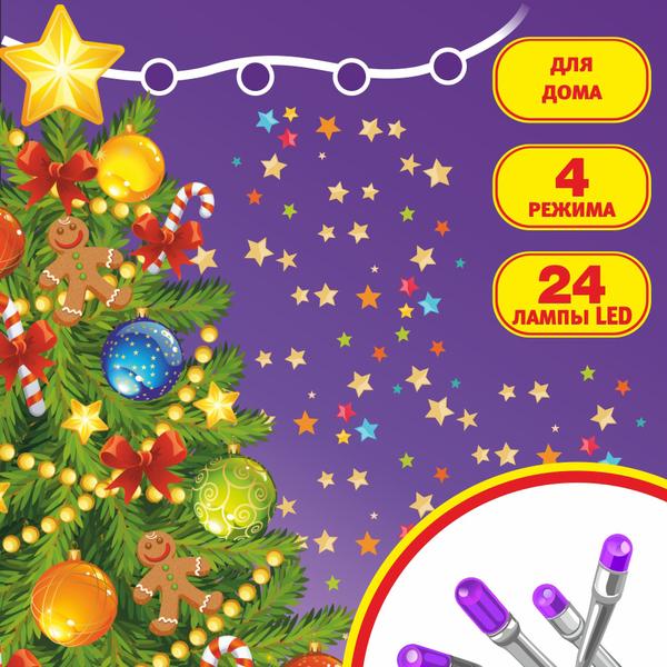 Гирлянда для дома 2,5м 24 лампы LED зелёный пров. Фиолетовый купить оптом и в розницу