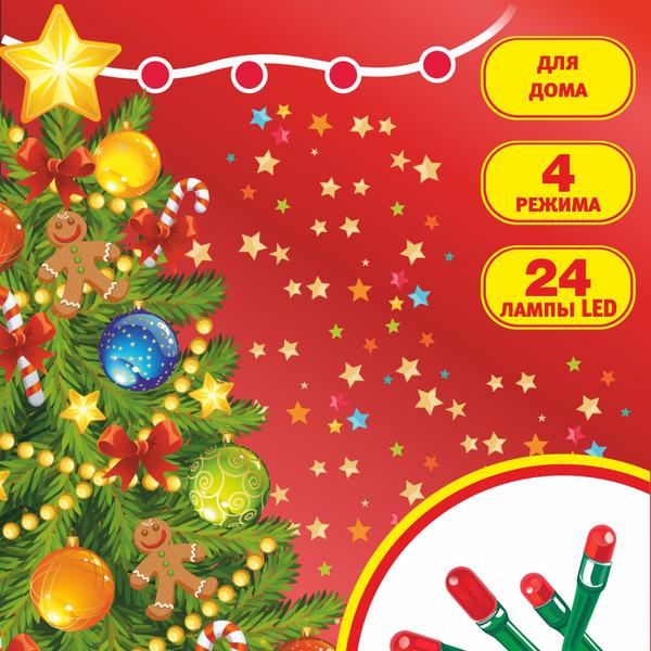 Гирлянда для дома 2,5м 24 лампы LED зелёный пров. Красный купить оптом и в розницу