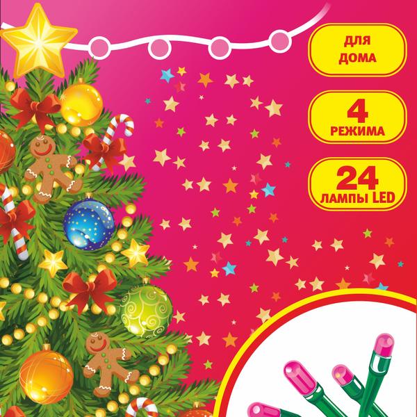 Гирлянда для дома 2,5м 24 лампы LED зелёный пров. Розовый купить оптом и в розницу