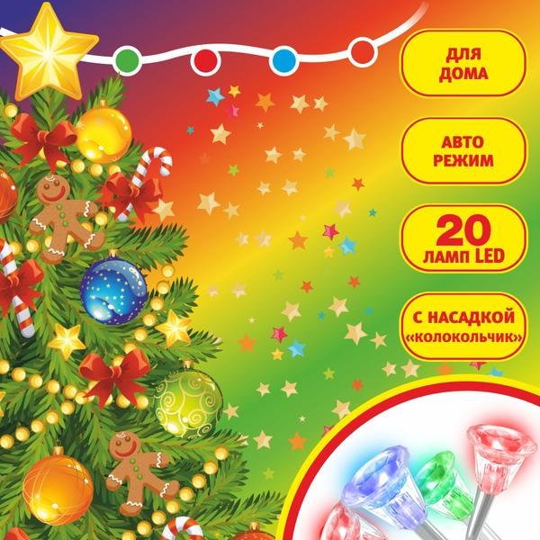 Гирлянда для дома 2,5м 20 ламп LED с насадками Колокольчик, прозрач.провод RG/RB купить оптом и в розницу