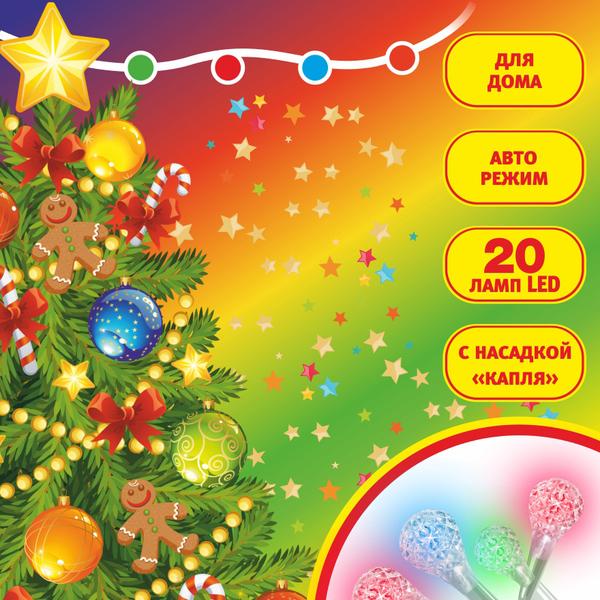Гирлянда для дома 2,5м 20 ламп LED с насадками Капля, прозрач.провод RG/RB купить оптом и в розницу