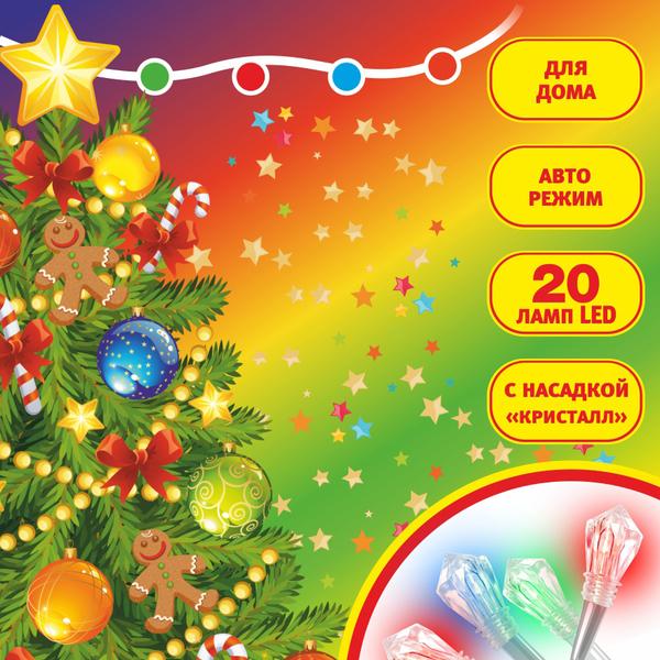 Гирлянда для дома 2,5м 20 ламп LED с насадками Кристалл, прозрач.провод RG/RB купить оптом и в розницу