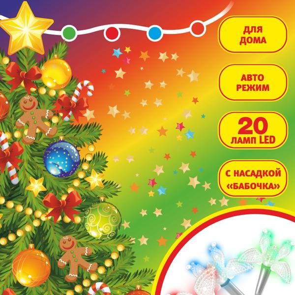 Гирлянда для дома 2,5м 20 ламп LED с насадками Бабочка, прозрач.провод RG/RB купить оптом и в розницу