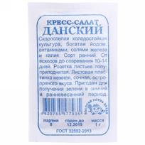 Семена Кресс-салат Данский (белый пакет) 1 г купить оптом и в розницу