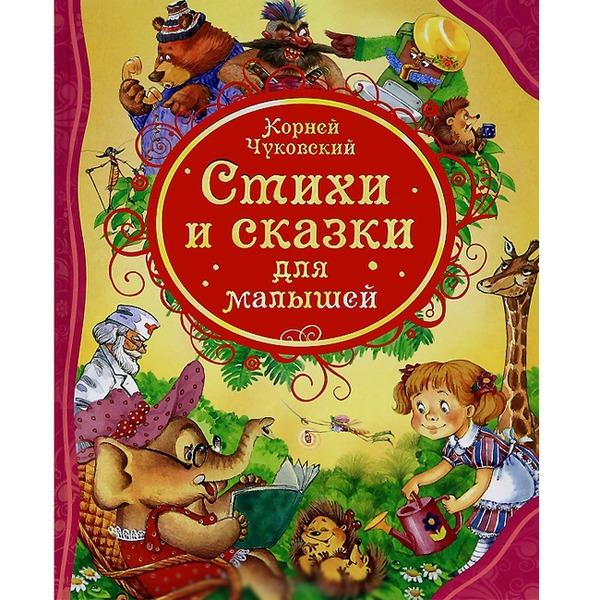 Книга 978-5-353-05849-6 К.Чуковский Стихи и сказки для малышей купить оптом и в розницу