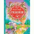 Книга 978-5-353-06674-3 Перро Ш. Сказки купить оптом и в розницу