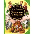 Книга 978-5-353-05817-5 Л.Н.Толстой Рассказы и сказки купить оптом и в розницу