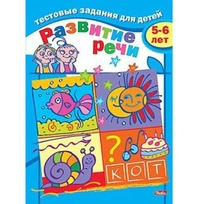 Книга 04945 Тестовые задания для детей 5-6 лет.Развитие речи купить оптом и в розницу