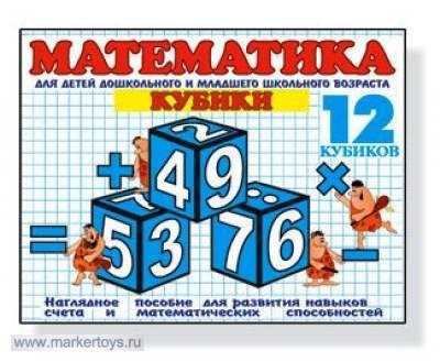 Кубики Математика 00706 /16/ купить оптом и в розницу