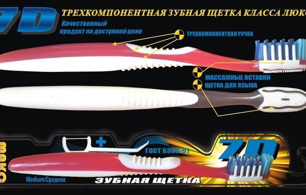 Зубная щетка средней жесткости 7Д, с щеткой для языка, трехкомпонентная ручка, разнонаправленная арт.405 купить оптом и в розницу