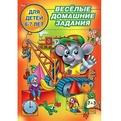 Раскраска книжка 8л А5ф Веселые домашние задания 6-7 лет 04612 купить оптом и в розницу