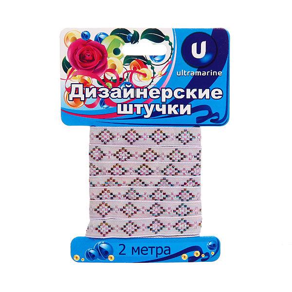 Тесьма для шитья ″Ромбы″ 1см*2м Х231 купить оптом и в розницу