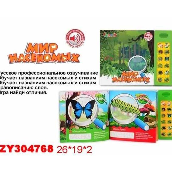 Книга 0103Е-ZYЕ Мир насекомых купить оптом и в розницу