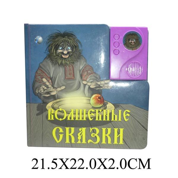 Книга 06-LS Волшебные сказки на бат. купить оптом и в розницу