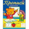 Раскраска книжка 8л А5ф Прописи с заданиями Тигренок 10556 купить оптом и в розницу
