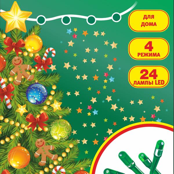 Гирлянда для дома 2,5м 24 лампы LED зелёный пров. Зелёный купить оптом и в розницу