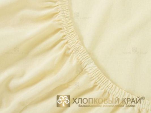 Простынь трикотажная на резинке 160х200х20 молоко Хлопковый Край купить оптом и в розницу