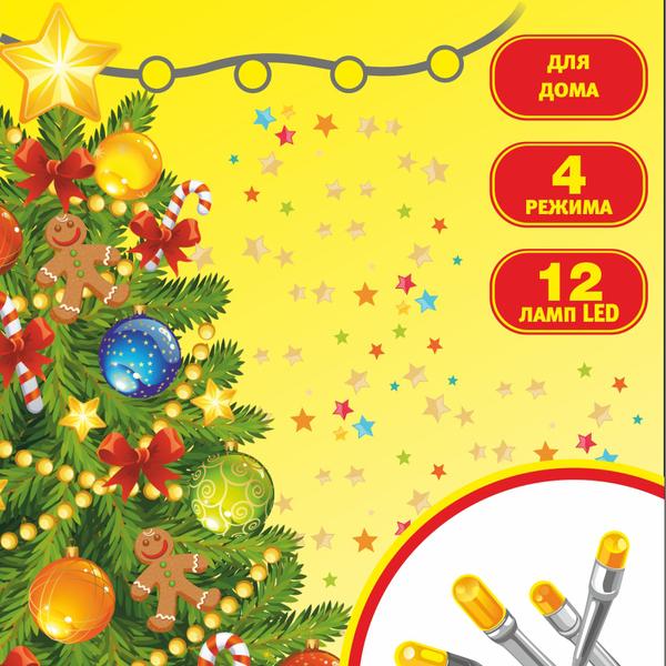 Гирлянда для дома 1,5м 12 ламп LED прозрач.пров. Жёлтый купить оптом и в розницу