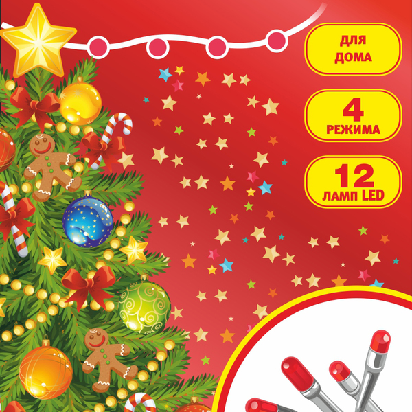 Гирлянда для дома 1,5м 12 ламп LED прозрач.пров. Красный купить оптом и в розницу