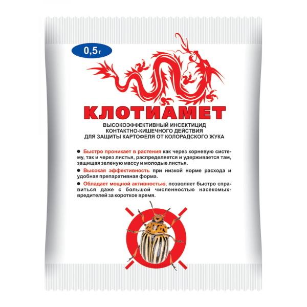 Пестицид ″Клотиамет″ 0,5 гр купить оптом и в розницу