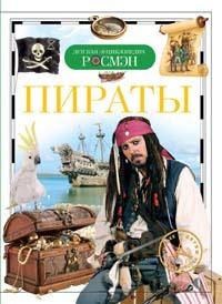 Книга 978-5-353-05927-1 Пираты купить оптом и в розницу