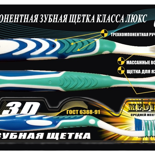 Зубная щетка средней жесткости 3Д с щетиной для языка купить оптом и в розницу