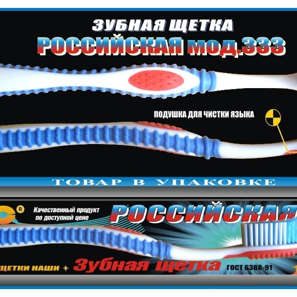 Зубная щетка средней жесткости Российская с подушкой для чистки языка арт 333 купить оптом и в розницу
