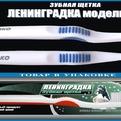 Зубная щетка средней жесткости ЛЕНИНГРАДКА купить оптом и в розницу