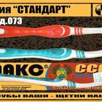 Зубная щетка средней жесткости стандарт СССР арт 073 30/16 купить оптом и в розницу