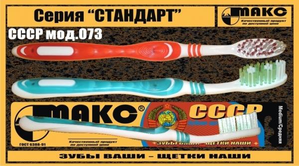 Зубная щетка средней жесткости стандарт СССР купить оптом и в розницу