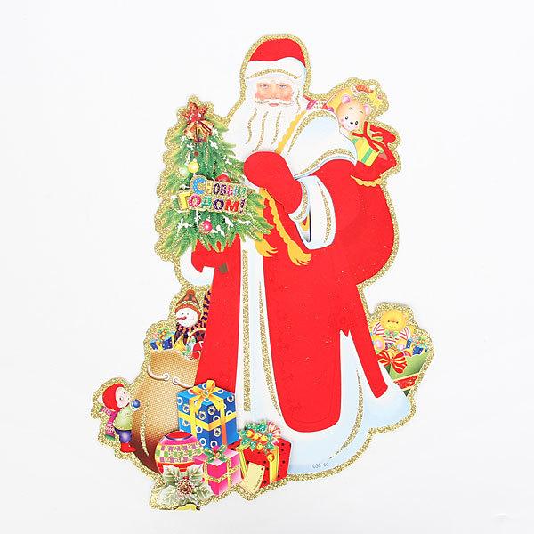 Плакат новогодний 57 см Дед Мороз с ёлочкой и подарками купить оптом и в розницу