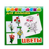 Раскраска 23778 Раскраска для малышей. Цветы купить оптом и в розницу