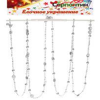 Бусы на ёлку серебро 2,7м ″Бриллианты″ купить оптом и в розницу