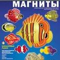 Набор ДТ Магнит Коралловые рыбки М-004 Lori купить оптом и в розницу