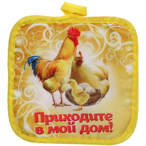 Прихватка 17*17 см ″Приходите в мой дом!″, Куриное семейство купить оптом и в розницу