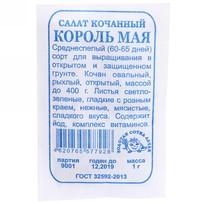 Семена Салат Король мая (белый пакет) 0,5 г купить оптом и в розницу