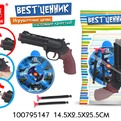 """Пистолет 100795147 с присосками BEST""""ценник купить оптом и в розницу"""