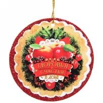 Подвеска ″Здоровья и счастья в дом!″, Яблочный праздник купить оптом и в розницу