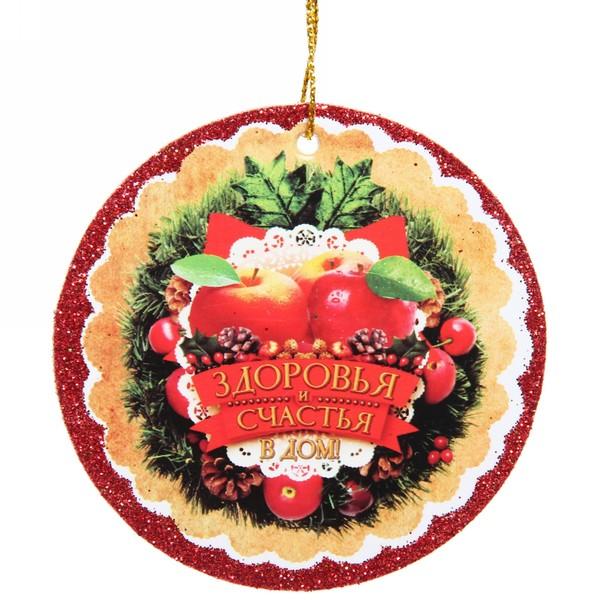 Подвеска в блёстках ″Здоровья и счастья в дом!″, Яблочный праздник купить оптом и в розницу