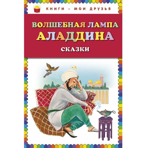 Книга 978-5-699-66862-5 Волшебная лампа Аладдина купить оптом и в розницу