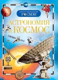 Книга энциклопедия 978-5-353-03402-5 Астрономия и космос купить оптом и в розницу